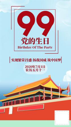99周年红色大气建党伟业宣传海报