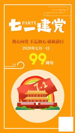 七一建党99周年梦想宣传海报