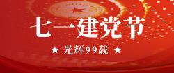 七一建党节光辉99载公众号首图