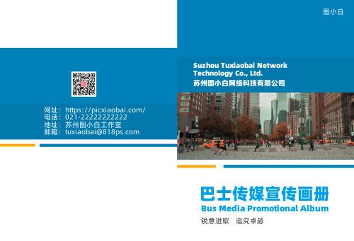 蓝白大气巴士传媒宣传画册