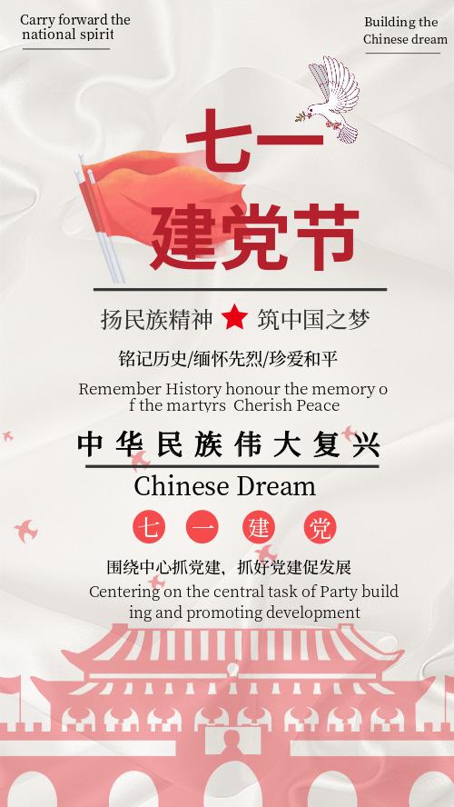 七一建党节民族复兴海报模板