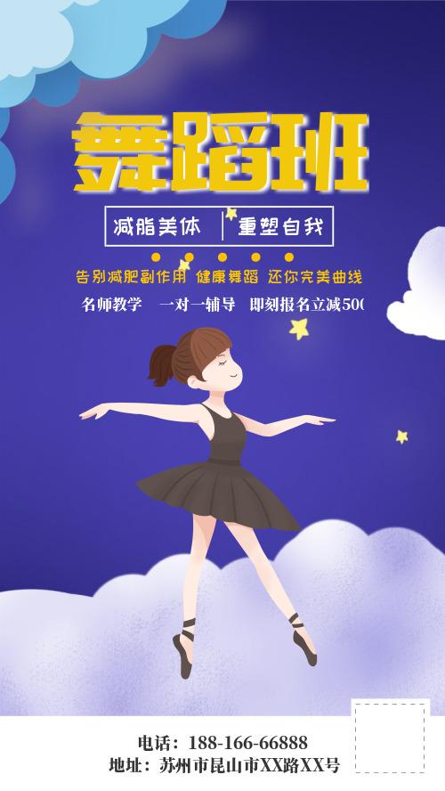 舞蹈兴趣班减脂培训宣传海报
