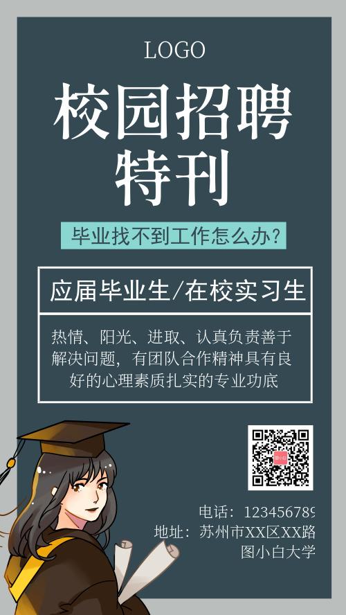 校园招聘应届生在线实习生手机宣传海报