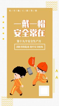 安全生产月安全帽宣传海报