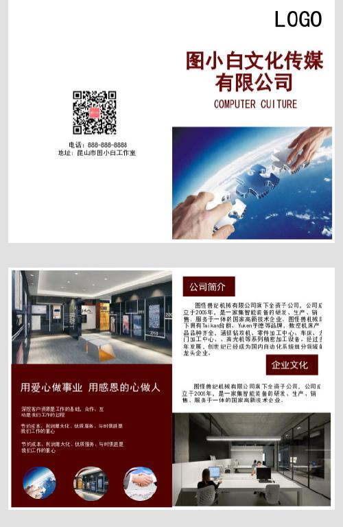 红色大气企业文化宣传广告折页