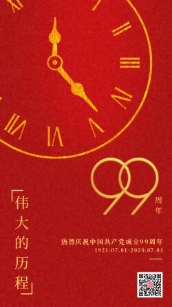 简约伟大历程建党节宣传海报