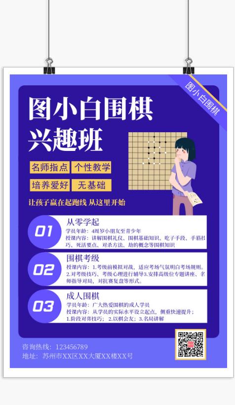 围棋培训兴趣班个性教学印刷海报