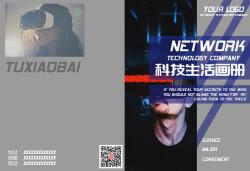 大气现代科技生活宣传画册