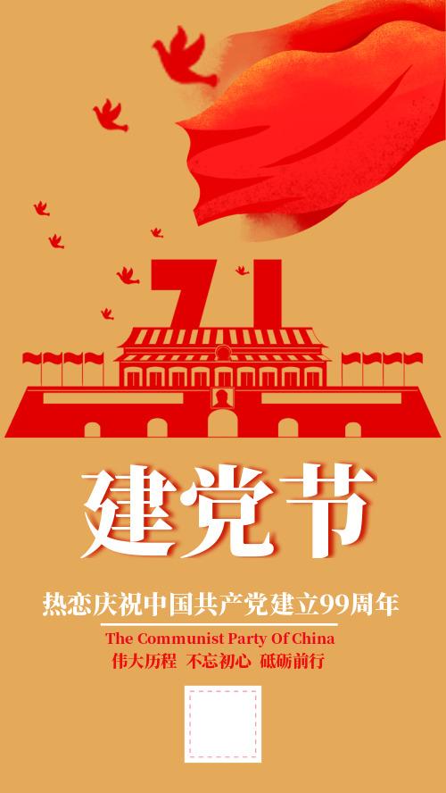 七一建党节天安门99周年宣传海报
