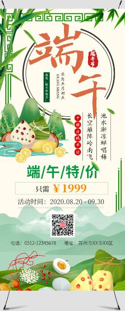 端午节粽子中国传统节日活动展架