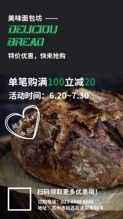 美味烘培面包美食手机海报