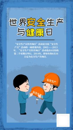 世界安全生产与健康日海报