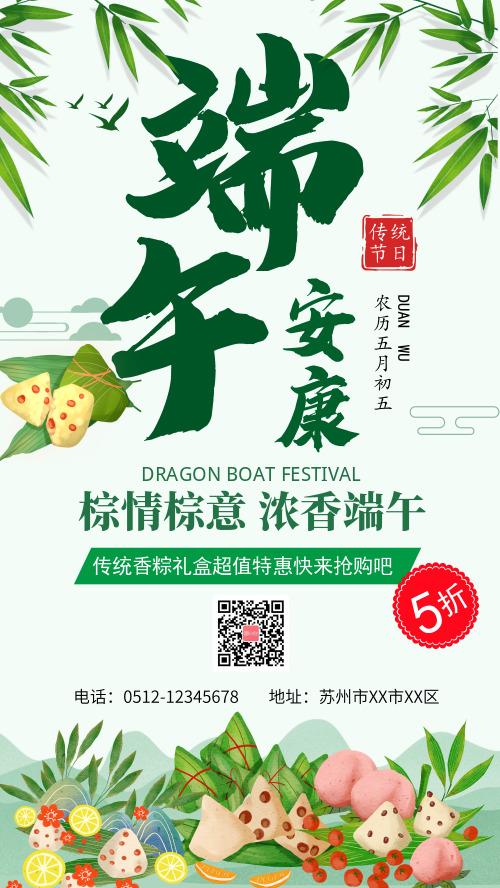 端午节粽子佳节端午安康促销海报