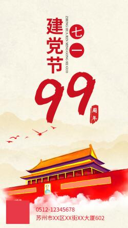 红色七一建党节99周年庆手机海报