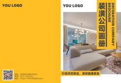 橘黄色家具宣传画册