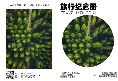 绿色旅行记录画册