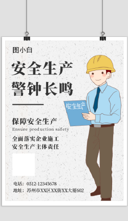 安全生產施工安全海報