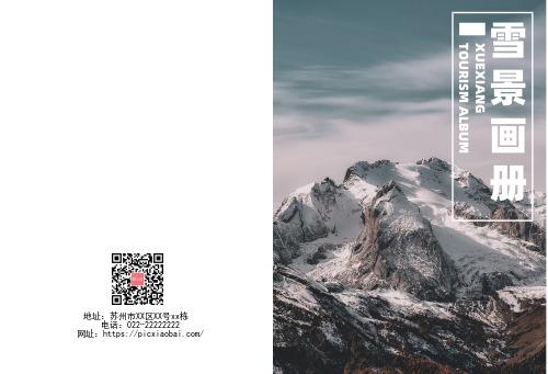 清新雪景旅游宣传画册