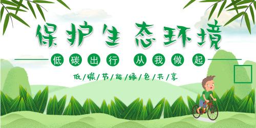 保护生态环境绿色展板