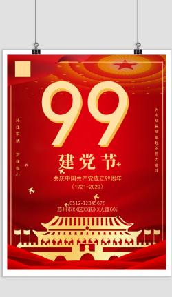 紅色建黨節七一99周年印刷海報