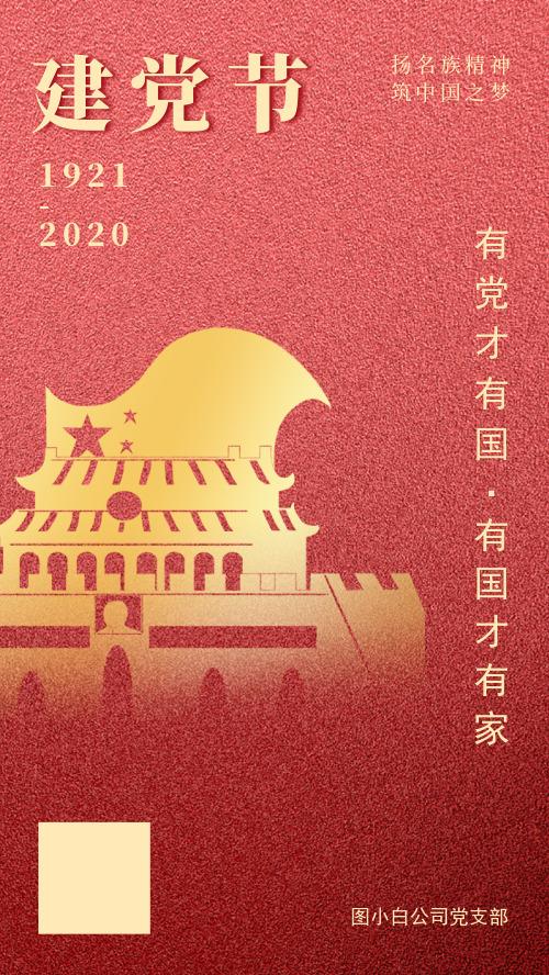 1920-2020建党节模板