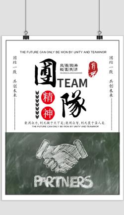 團隊精神企業文化宣傳海報