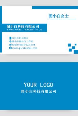 科技文化藍色簡約大氣名片