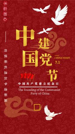 中国建党节纪念日海报模板