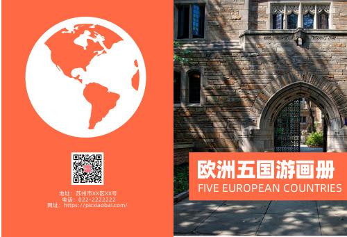 橘黄色欧洲五国游旅游简约宣传画册