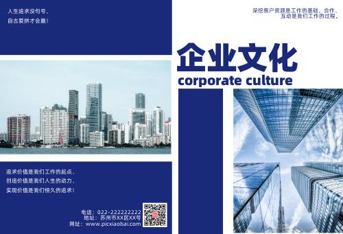 高端简约企业文化宣传画册