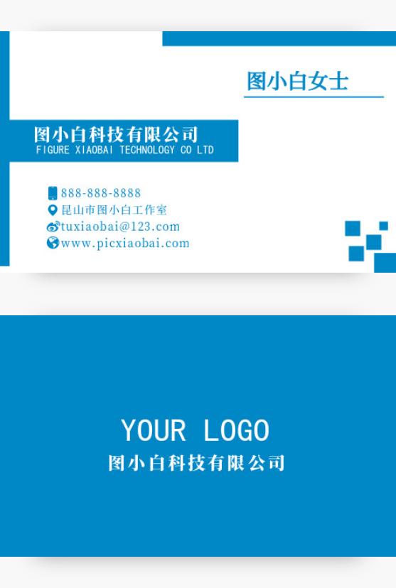 科技文化蓝色简约大气名片