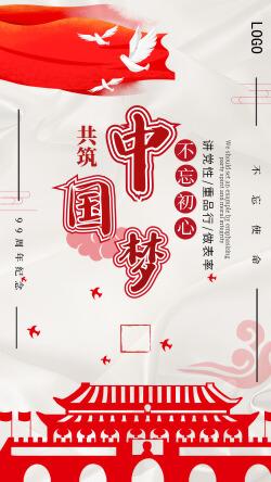 红色不忘初心共筑中国梦党建海报模板