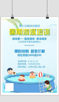 藍色暑假游泳培訓班優惠宣傳印刷海報