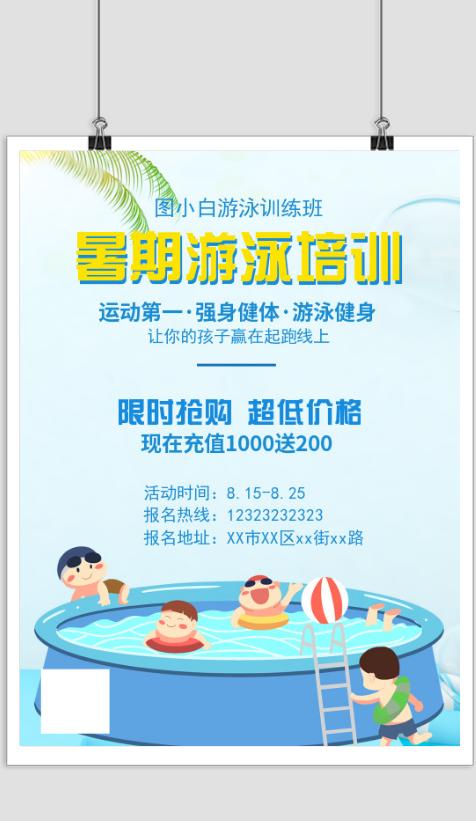 蓝色暑假游泳培训班优惠宣传印刷海报