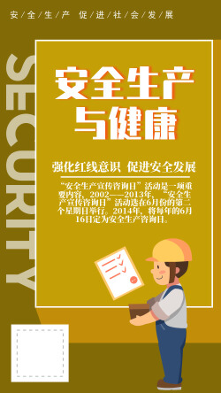 安全生产与健康宣传海报