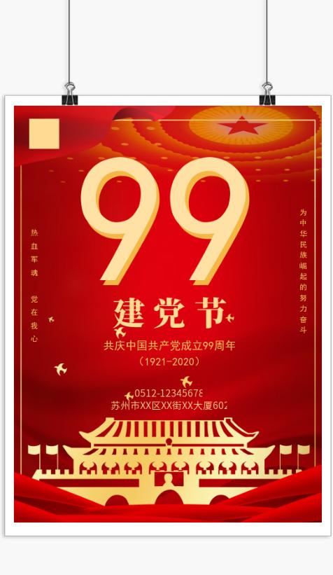 红色建党节七一99周年印刷海报