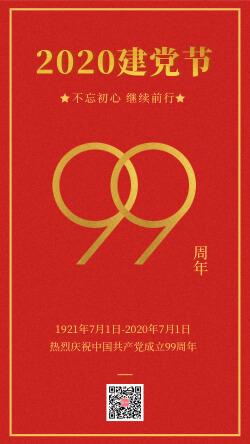 简约2020年建党节宣传海报