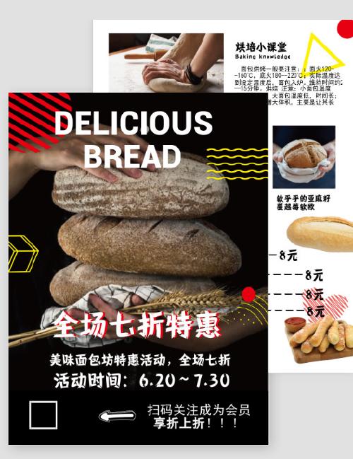 面包店七折特惠DM宣传单