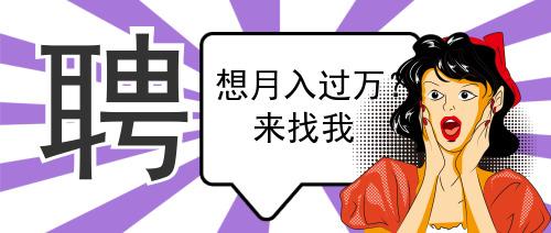 简约招聘紫色卡通公众号首图
