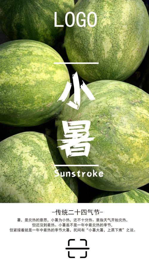 绿色简约图文小暑节气手机海报