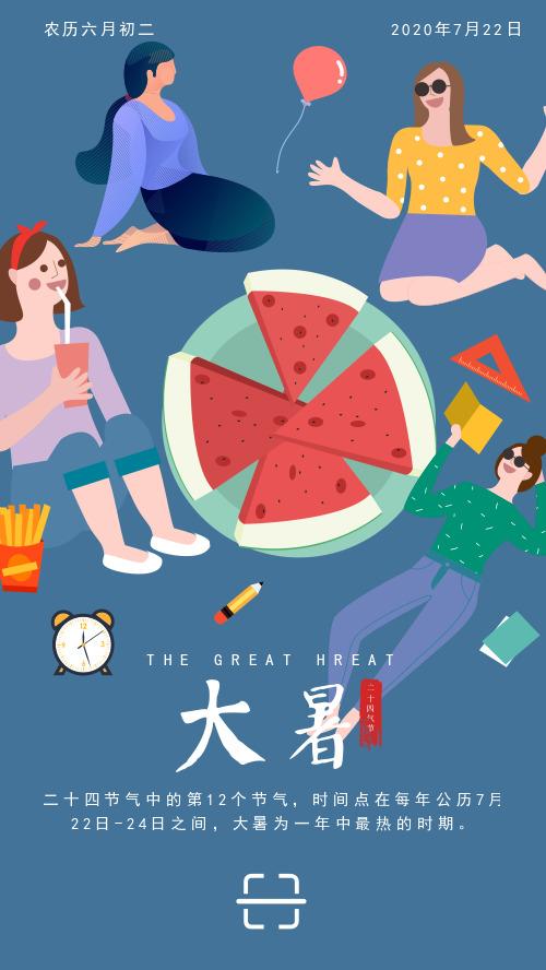 插画大暑节气海报