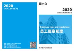 蓝色企业规章制度画册