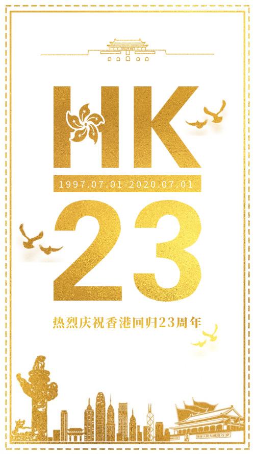 简约烫金香港回归23周年海报