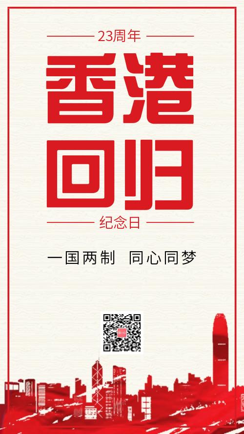 简约红色香港回归纪念日海报