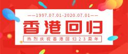 简约红色香港回归公众号首图
