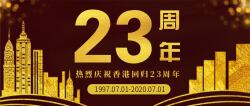 简约烫金庆祝香港回归公众号首图