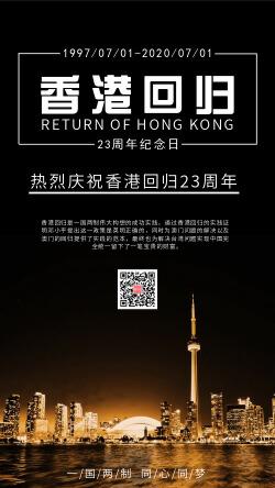 简约热烈庆祝香港回归宣传海报