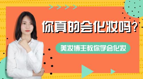 時尚大氣美妝直播課課程封面