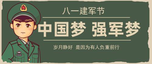 绿色八一建军节军人公众号首图