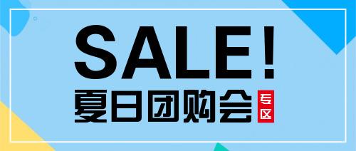 簡約夏日團購會促銷公眾號首圖